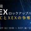 【クロスエクスチェンジ】【第4回】XEXロックアップバトル!〜賞金はBTCと無限ロックXEX!〜