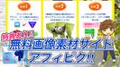 【レビュー】アフィピクは無料画像素材サイトなのに運営者がアフィリエイター!?画像加工マニュアルなど無料特典も豊富でした!
