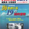 理科の探検(RikaTan)誌8月号(通巻21号)「特集:海をめぐる19の知的冒険」6月25日(土)に全国の書店・ネット書店で発売です。