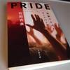【読書記】PRIDE プライド―池袋ウエストゲートパーク<10>/石田衣良