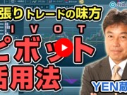 【セミナー】逆張りトレードの味方 ピボット(PIVOT)活用法「YEN蔵氏」 2021/2/25