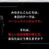 今注目されているベーシックインカムを古畑任三郎が説明している!!??