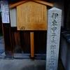 「新撰組・西本願寺と不動堂村屯所を巡る」その13@京都2020