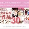 【6/25まで】eBookJapan 少女漫画全作品ポイント30倍。おっさんでも楽しい少女漫画3選