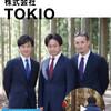株式会社TOKIO 始動