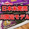 【バークレイ】キムケンがシークレット使用し話題になったシリーズに日本未発売US限定モデル「パワーベイト マックスセント ジェネラル」通販サイトに入荷!