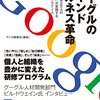 【GW】GoogleフォトでiPhoneの容量不足を解消しよう【写真撮影】