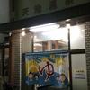 天満の楽天地温泉は大阪サウナー垂涎の整いスポット!!!