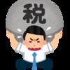【2019年 税金】日本の年金・社会保険料は支払うべきか?