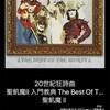 聖飢魔II 入門教典~THE BEST OF THE WORST~