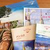 タイ旅行のガイドブックを無料でもらいました!タイ国政府観光庁のサービスが凄すぎる