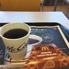 マックコーヒーリニューアル!というより三角チョコパイが美味かった話