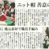 """""""抗がん剤治療の患者さんへニット帽をプレゼント"""" 本日の中日新聞で紹介されました"""