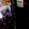 芥川賞ノミネートで話題!古市憲寿さんの「平成くんさようなら」を読んでみた感想、読書ブロガーキャベ太のレビュー