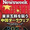 Newsweek (ニューズウィーク日本版) 2018年11月27日号 東京五輪を襲う中国ダークウェブ
