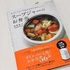 スープじゃー