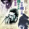 『銀嶺の果て』『黒帯三国志』1997年に亡くなった三大映画スター 没後20年 三船敏郎・勝新太郎・中村錦之助