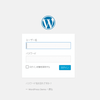 WordPressまずは何から?