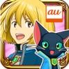 5/11に出題されたauゲームクイズ 「魔法使いと黒猫のウィズ」