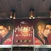 ミュージカル「モーツァルト!」を見てきた話。
