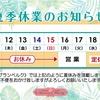 【夏季休業のお知らせ】
