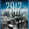 地球滅亡説に基づく映画「2012」
