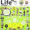 P&G商品 「ジャンボ祭りキャンペーン」2015年11月9日(月)~2016年1月10日(日)