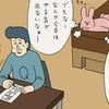 スキウサギ「無気力フェム」