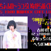 2/5新宿ROCK CAFE LOFT「すいちょふの〜うつろいながら紡ぐ日に〜」お手伝いします。