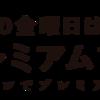 コンビニのプレミアム!?「ローソンのプレミアムフライデー」(2017/2/22)