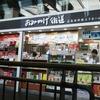 長崎から、広島,大阪,京都へ初めて一人旅した話(part2)