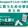 【Amazonタイムセール祭り2020】準備万端整えて最強セール商品や目玉商品をゲットしよう!7月24日〜26日まで!
