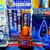 目薬ソムリエ〜1,598円の目薬〜