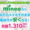 【mineo】2/15からiPhone7/iPhone 7 PlusのSIMフリー版の販売開始!毎月いくらで使えるの?