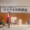 岡山・桃の里、赤磐酒造さんと純ちゃん飲み