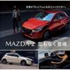 デミオ(新型Mazda 2)フルモデルチェンジ 速報