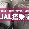 【JAL搭乗記】関空⇔台湾桃園 JL813/JL816 エコノミー!