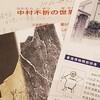 書道博物館 『中村不折の世界』展 鑑賞記録