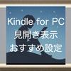 Kindle for PCで見開き表示!Surfaceでキンドルを見る際のおすすめ設定