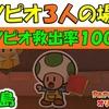 キノコ島 キノピオ3人の場所  (キノピオ救出率100%)【ペーパーマリオ オリガミキング】 #103