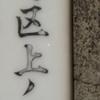 【中野区】上ノ原町