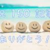 祝・150記事達成!