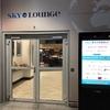 空港ラウンジレビュー(1)・フランクフルト空港第二ターミナル・Sky Lounge