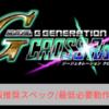 【SDガンダム Gジェネクロスレイズ】推奨スペック/必要動作環境