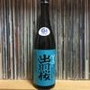 【お酒/日本酒】出羽桜 純米大吟醸 雪女神