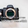 【フルサイズカメラ購入】Canon 6D使いがサブカメラにSONY a7 IIを選んだ理由【ILCE-7M2】