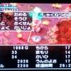趣味 ゲーム#009 ヤンガス