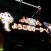 グランドオータ瀬谷店 9月30日の最終結果を見に行ってきました。