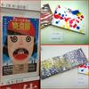 東京展で手作り絵本を鑑賞!