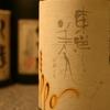 『東洋美人 ippo』新たな一歩を踏み出した蔵がつくる、ワインのようにフルーティなお酒です。